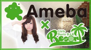 【アメーバブログ開設しました】RESORT FOR AMEBA