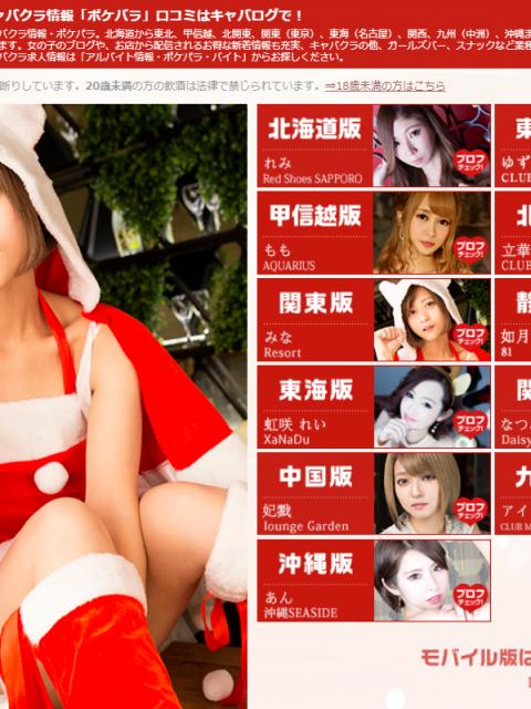 screencapture pokepara jp 1512537936080 480x640 - みなちゃん特集~✨?