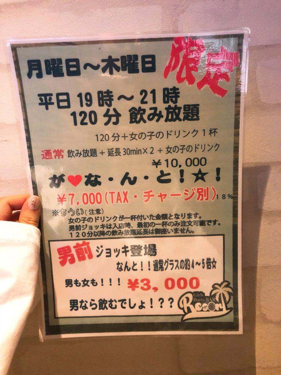 ■2018/05/17 本日の出勤情報 池袋ガールズバーリゾート