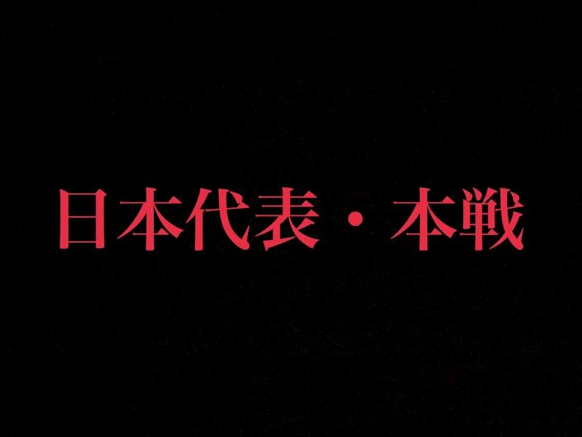 12uEcWQQQ1B0GZD1fEV l - 日本代表・本戦