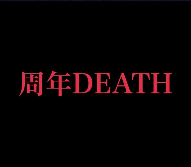 周年DEATH