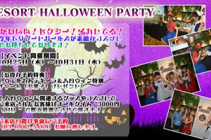 2018 Halloween 300x200 - ■2018/10/25 本日の出勤情報 池袋ガールズバーリゾート