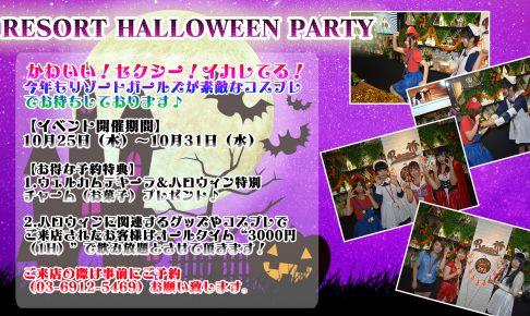 2018 Halloween 486x290 - ■2018/10/25 本日の出勤情報 池袋ガールズバーリゾート