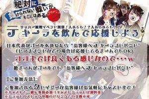 OP3DqnZcxb0UYxKtH8V l 300x200 - イベント!!