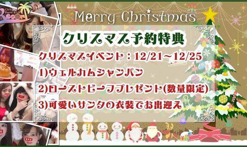 9x92Z7BnY38P81qFJJF l 486x290 - resortクリスマス
