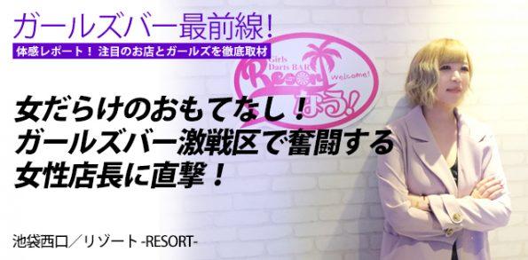 リゾート -RESORT-|池袋西口★ガールズバー最前線!