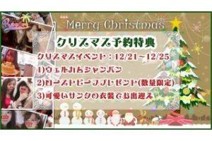 XwghDhuK0yEOjNtxVAL l 300x200 - クリスマスイベント