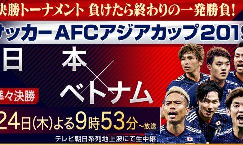 top slider asiancup20190124 486x290 - ■1/24 アジアワールドカップ