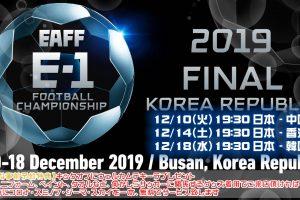2019 EAFF E 1 Football Championship 300x200 - 【2019年12月14日】リゾート&リゾートセカンド|池袋ガールズバー