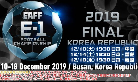 2019 EAFF E 1 Football Championship 486x290 - 【2019年12月11日】リゾート&リゾートセカンド|池袋ガールズバー