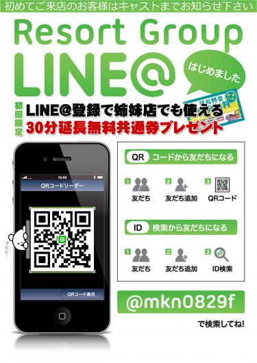 リゾートグループ公式LINE@始めました
