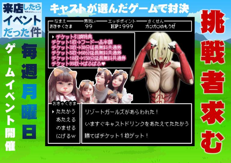 ゲーム対決イベント 1nd 2 768x543 - 【2020年8月17日】リゾート 池袋ガールズバー